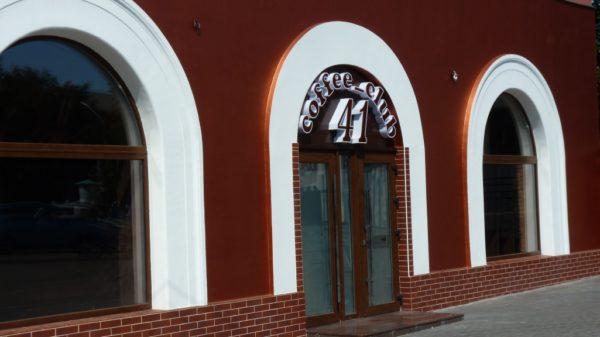 Кофейня Coffee Club 41 Александрия