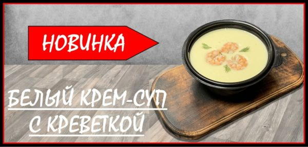 В PRIDE появился белый крем-суп с креветкой