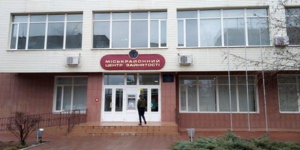 Центр занятости Александрия