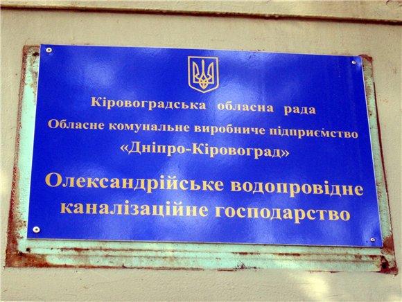 Коммунальное предприятие «Днепр-Кировоград» (водоканал) Александрия
