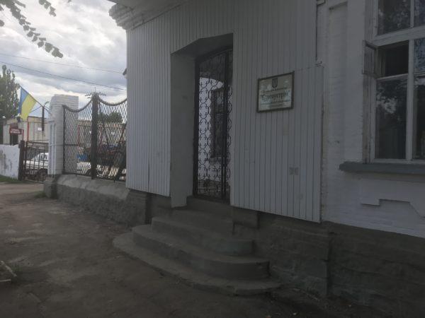 Коммунальное предприятие «Благоустрій» Александрия