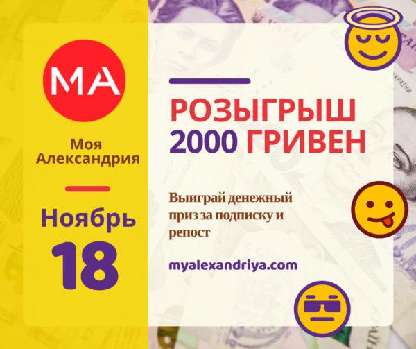 """Конкурс от """"Моя Александрия"""" на 2000 гривен"""
