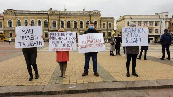 В Украине ввели карантин «выходного дня». Какие заведения не будут работать в выходные?