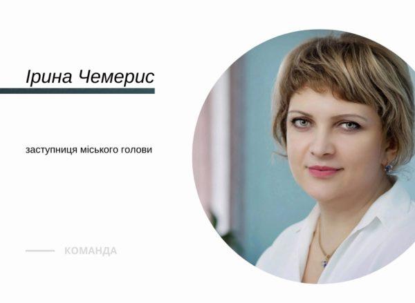 Заместительницей городского головы по социальному направлению стала Ирина Чемерис