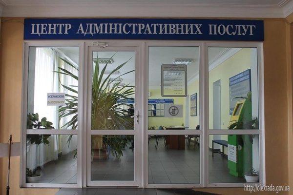 Александрийский Центр предоставления админуслуг ограничил прием граждан из-за карантина