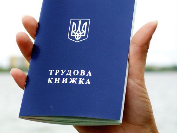 Верховная Рада приняла закон о переходе на электронные трудовые книжки