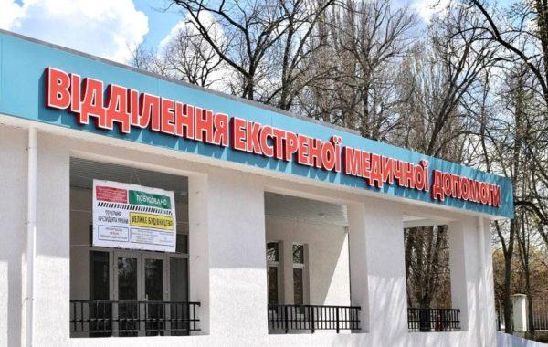 За 14 млн. грн с нуля построили приемное отделение в александрийской центральной городской больнице (ФОТО)