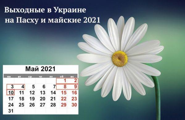 Какие в мае будут праздники и сколько нерабочих дней