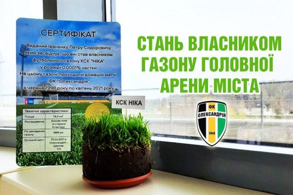 ФК «Александрия» продает кусочки газона со стадиона «Ника» за 99 гривен