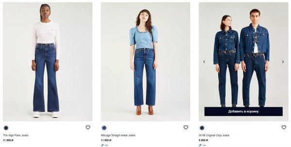 Выбираем для себя модные и оригинальные женские джинсы