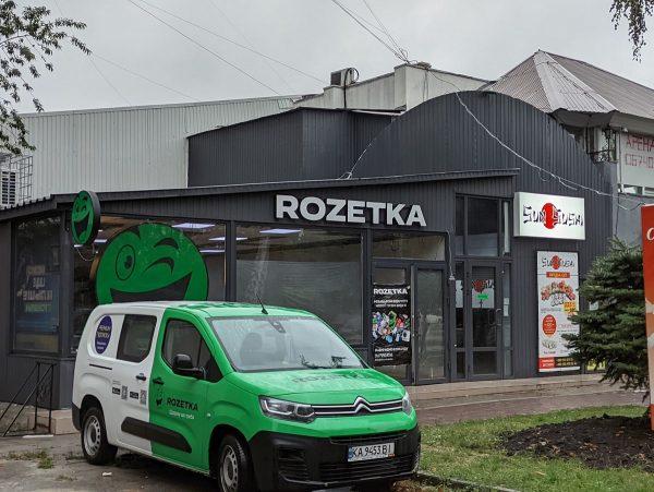 В Александрии откроется точка выдачи Rozetka