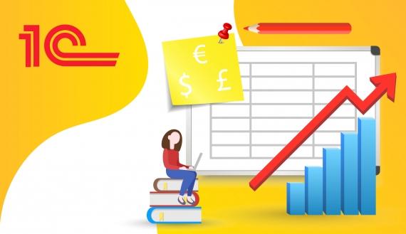 Курсы 1С Бухгалтерия: советы по выбору ЦСО и кому пригодятся знания работы с программой