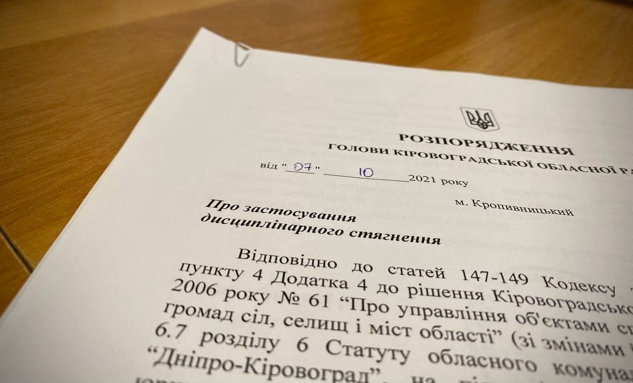 Руководителю областного водоканала объявили выговор за несвоевременное реагирование на аварийные ситуации